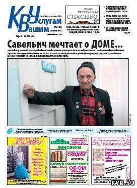 Челябинска какая цена электронной версии газеты справочнике
